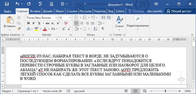 Как сделать строчные буквы прописными в word?