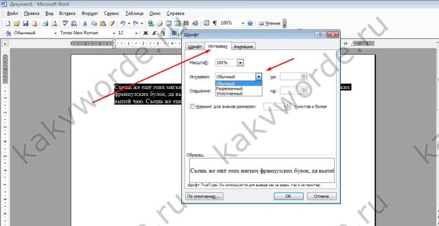 Как сделать шрифт по умолчанию в word 2007?