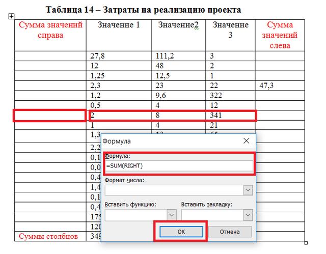 Как в таблице word сделать сумму?