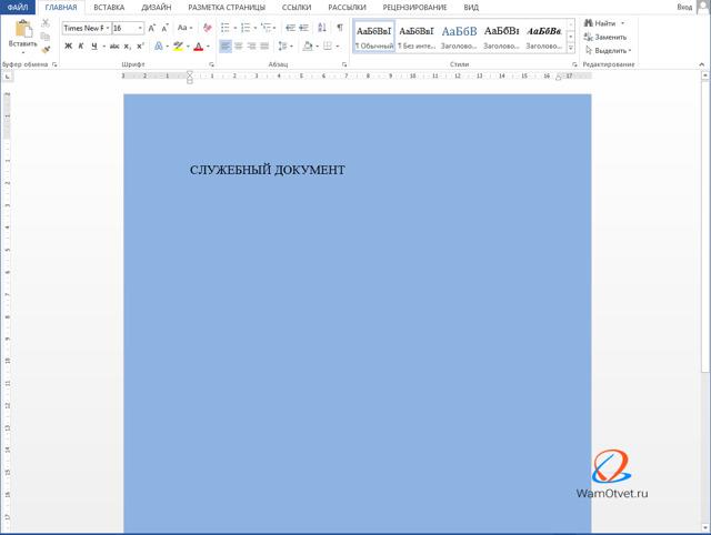 Как сделать светлее рисунок в word?
