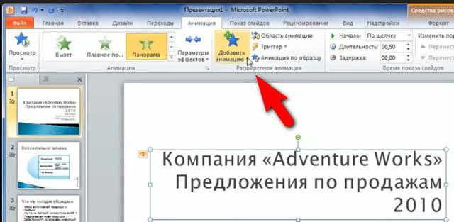 Как сделать бегущего человека в powerpoint?