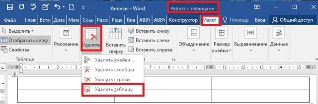 Как через word сделать таблицу?