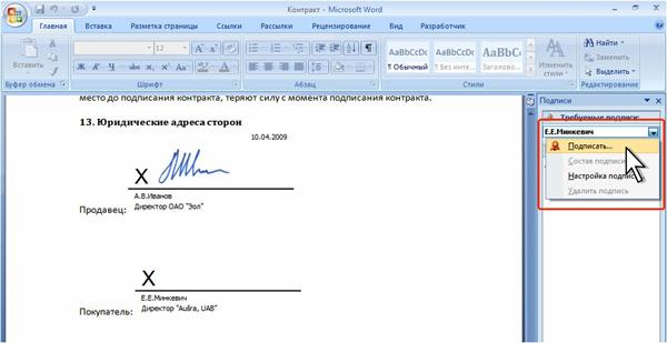 Как сделать черту для подписи в word 2010?