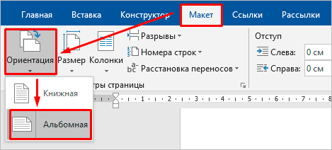 Как сделать страницы в word разной ориентации?