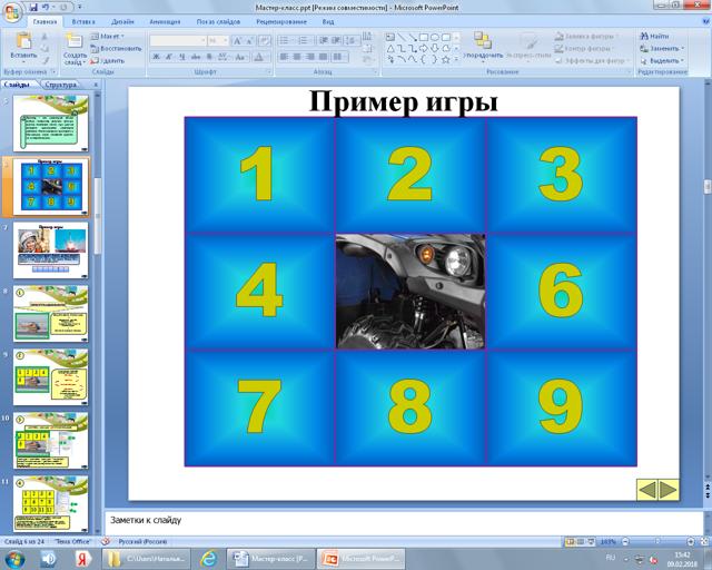 Как сделать интерактивную игру в powerpoint для дошкольников?