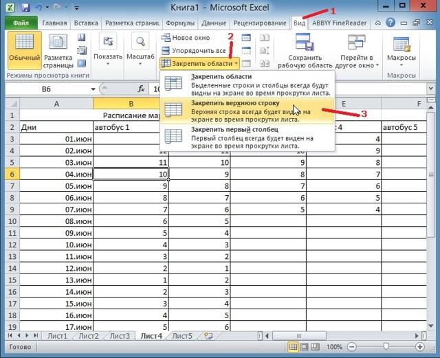 Как сделать закрепление областей в excel 2007?
