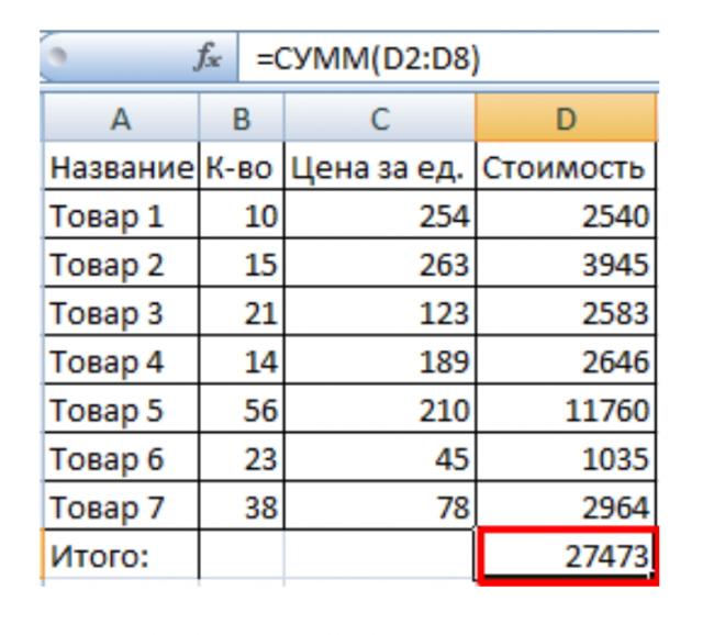 Как сделать формулу в excel 2003?