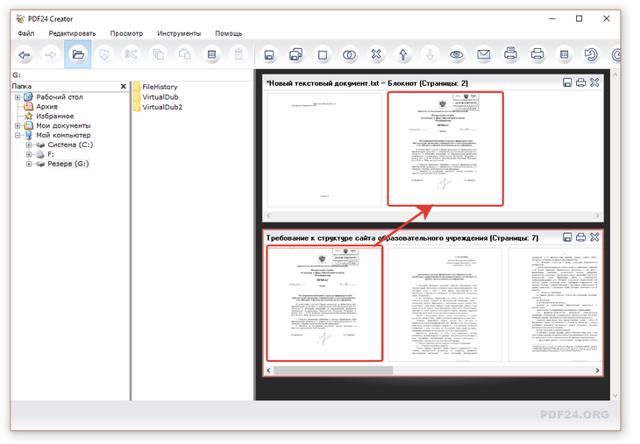 Как сделать из нескольких документов word один?