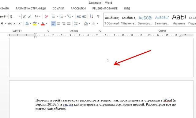 Как сделать нумерацию страниц в word 13?