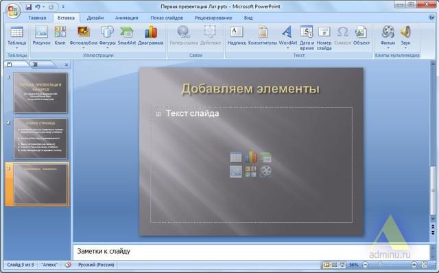 Как сделать презентацию с помощью microsoft powerpoint?