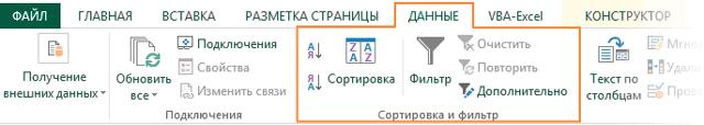 Как ячейки в excel сделать по алфавиту?