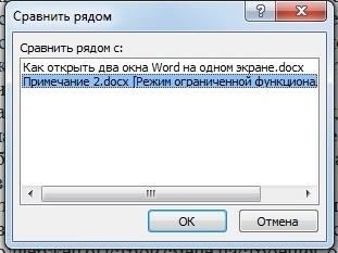 Как сделать чтобы файлы word открывались в разных окнах?