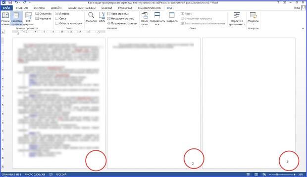 Как сделать нумерацию страниц не с первой страницы в word?