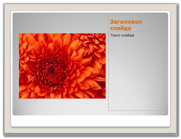 Как сделать фото из презентации powerpoint?