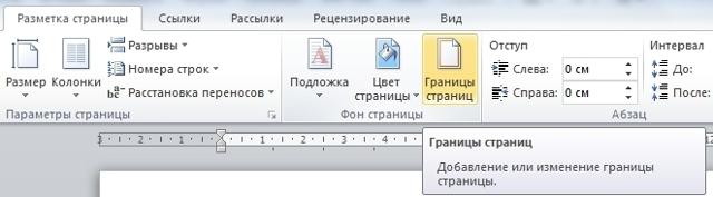 Как сделать красивые рамки в word 2007?