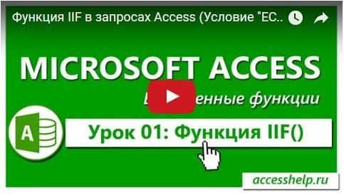 Как сделать условие на значение в access?