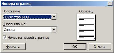 Как сделать титульную страницу в word 2003?