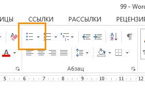 Как в word сделать нумерацию абзацев?