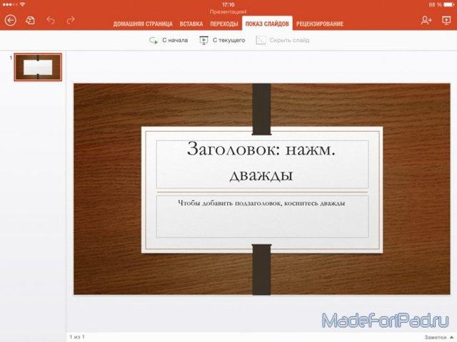 powerpoint как сделать презентацию для ipad