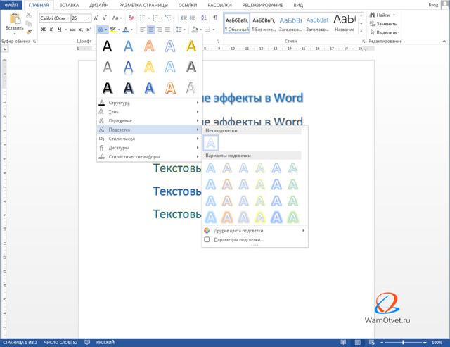 Как сделать эффект в word?