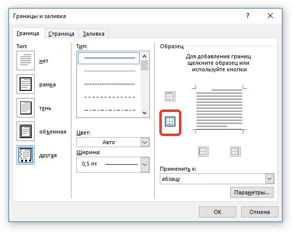 Как сделать черту на которой можно писать в word?