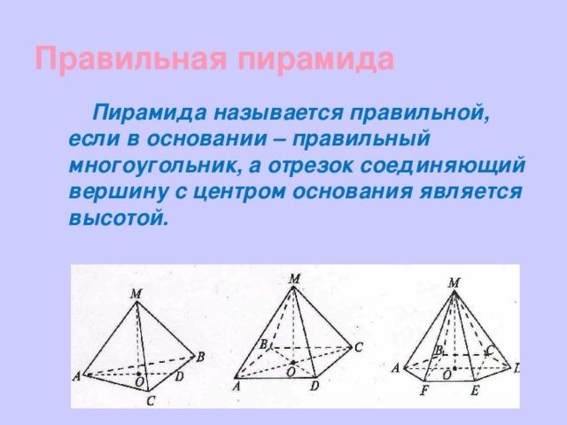Как сделать 3d пирамиду в powerpoint?
