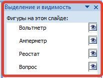 Как сделать триггеры в powerpoint 2007?