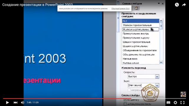 Как сделать кроссворд в презентации powerpoint 2003?