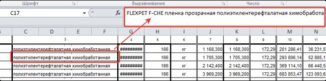 Как в excel сделать ширину столбца по размеру текста?