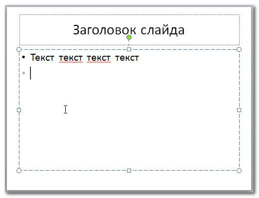 Как сделать чтобы текст в powerpoint был поверх картинки?