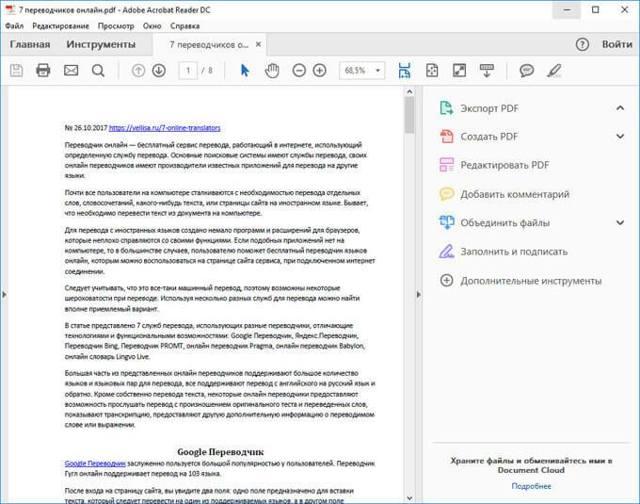 Как сделать формат из word pdf?