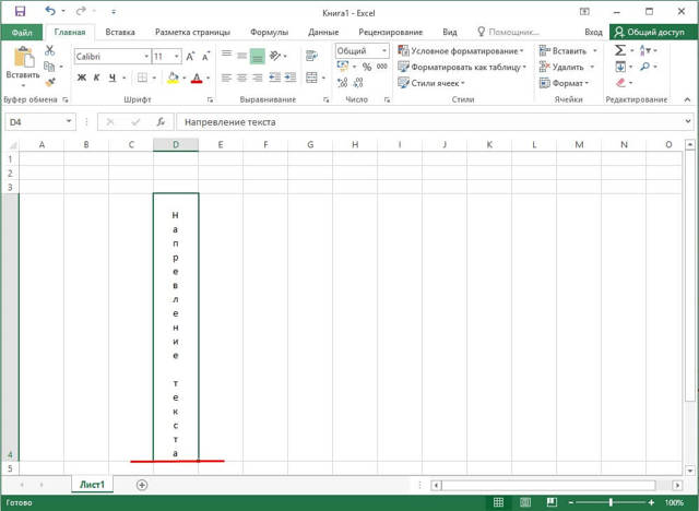 Как текст сделать вертикальным в excel?