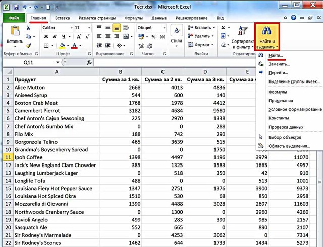 Как сделать поиск в excel 2007?