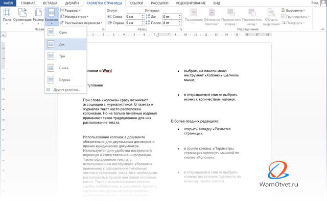 Как сделать в word две независимые колонки?
