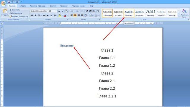 Как сделать электронное оглавление в word 2007?