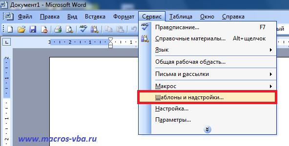 Как сделать надстройку для word?
