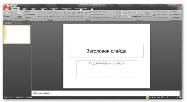 Как сделать интерактивный плакат в word?