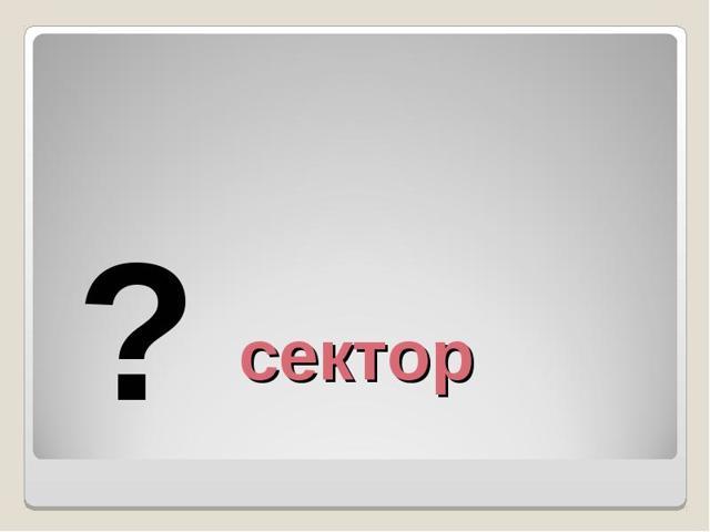 Как сделать колесо фортуны в powerpoint?