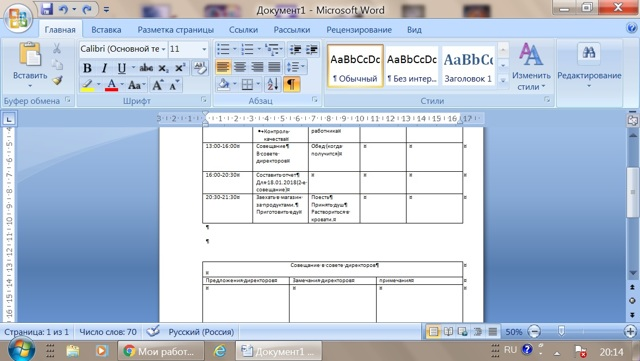 Как сделать чтобы таблица не разрывалась в word?