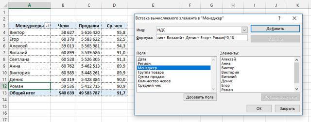 excel как сводную таблицу сделать обычной