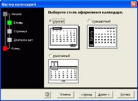Как сделать календарь на компьютере microsoft word 2007?