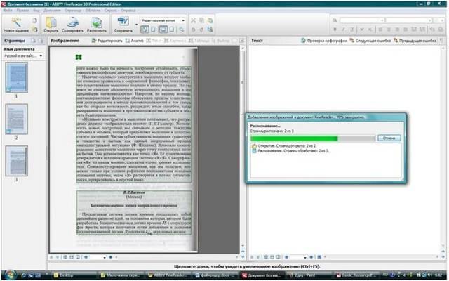 Как сканированный документ сделать в word?