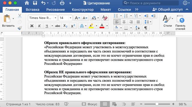 Как сделать эпиграф в word?