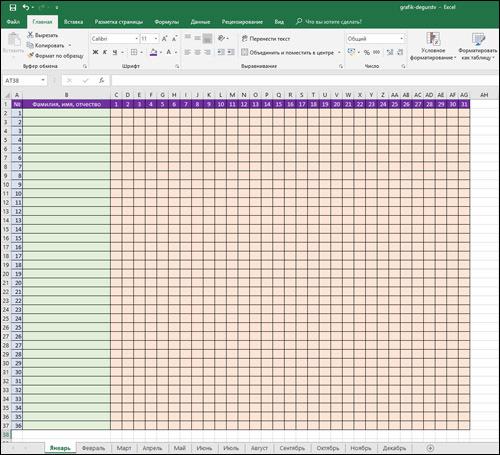 Как сделать таблицу дежурств в excel?
