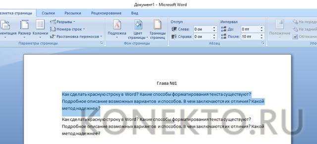 Как текст сделать с красной строки в word 2010?