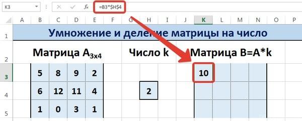 Как сделать обратную матрицу в excel 2010?