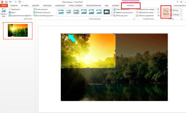 Как сделать пазлы в презентации powerpoint пошаговая инструкция?