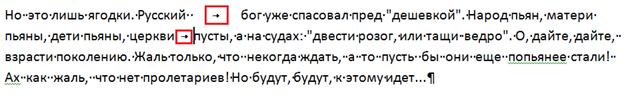 Как сделать непечатный текст в word?