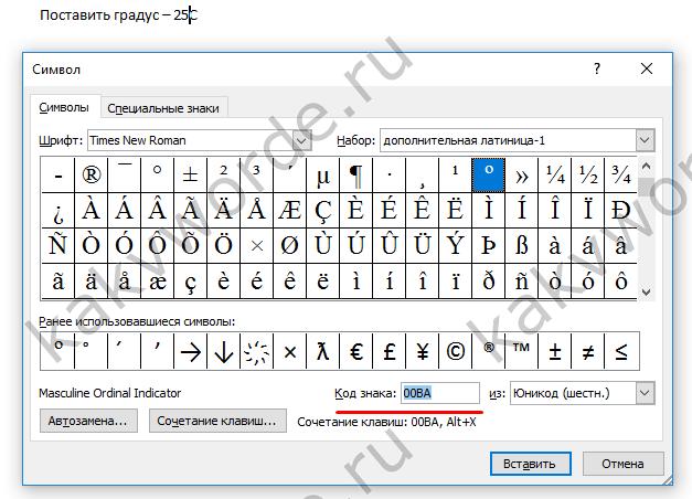 Как сделать градусы в word?