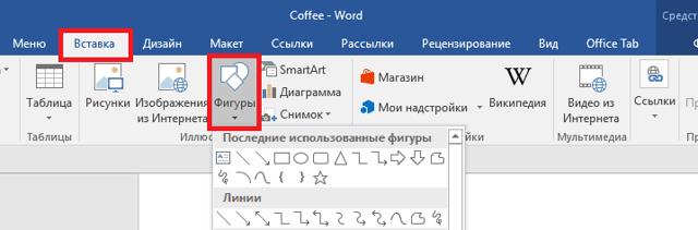 Как сделать логотип в word?